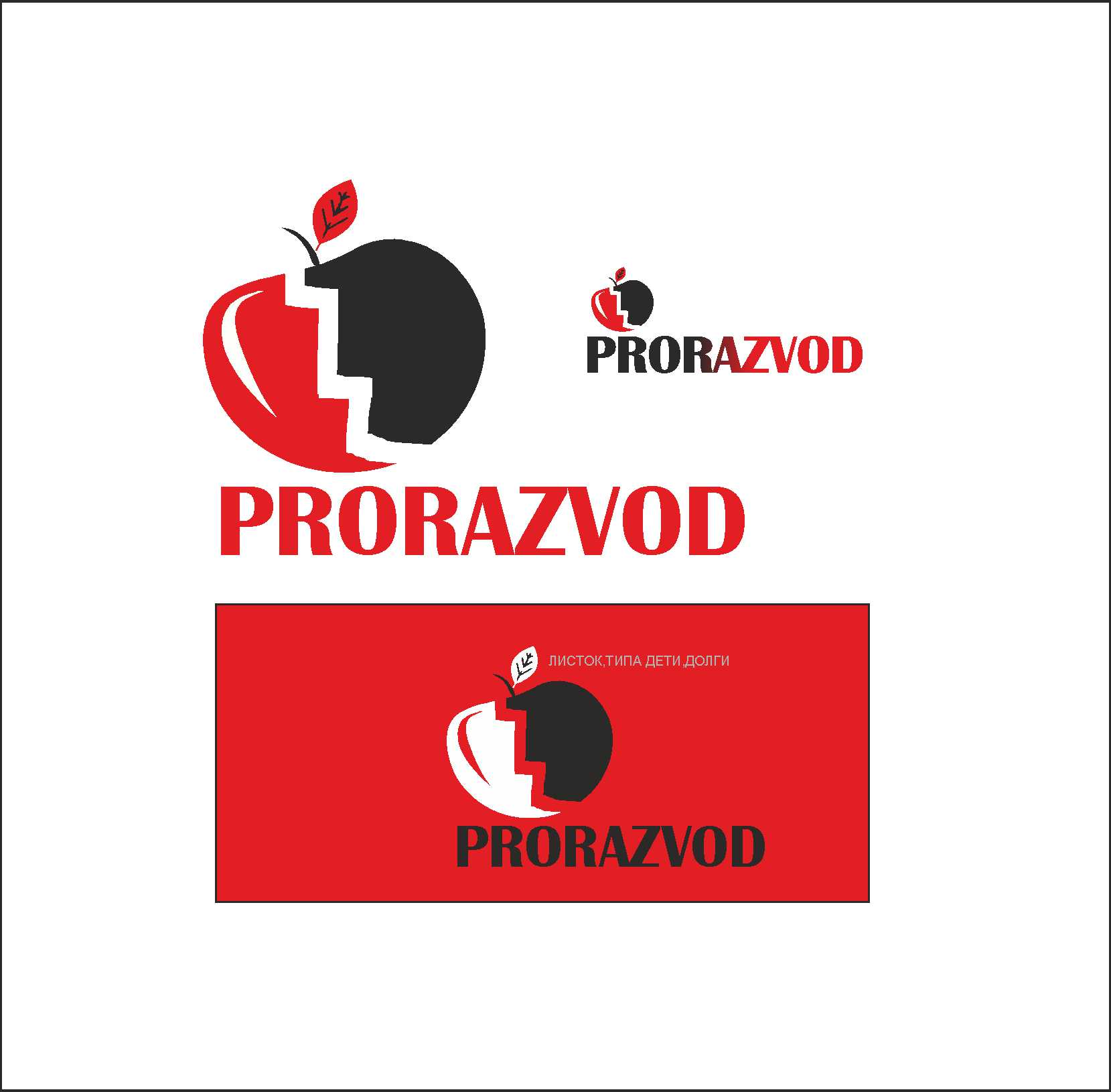 Логотип и фирм стиль для бракоразводного агенства. фото f_8545875e94ab9293.jpg