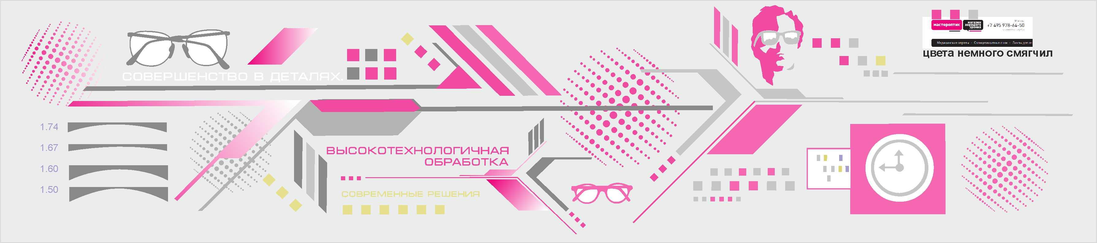 Создание нескольких графических панно для оптической компани фото f_9735900135c5297c.jpg