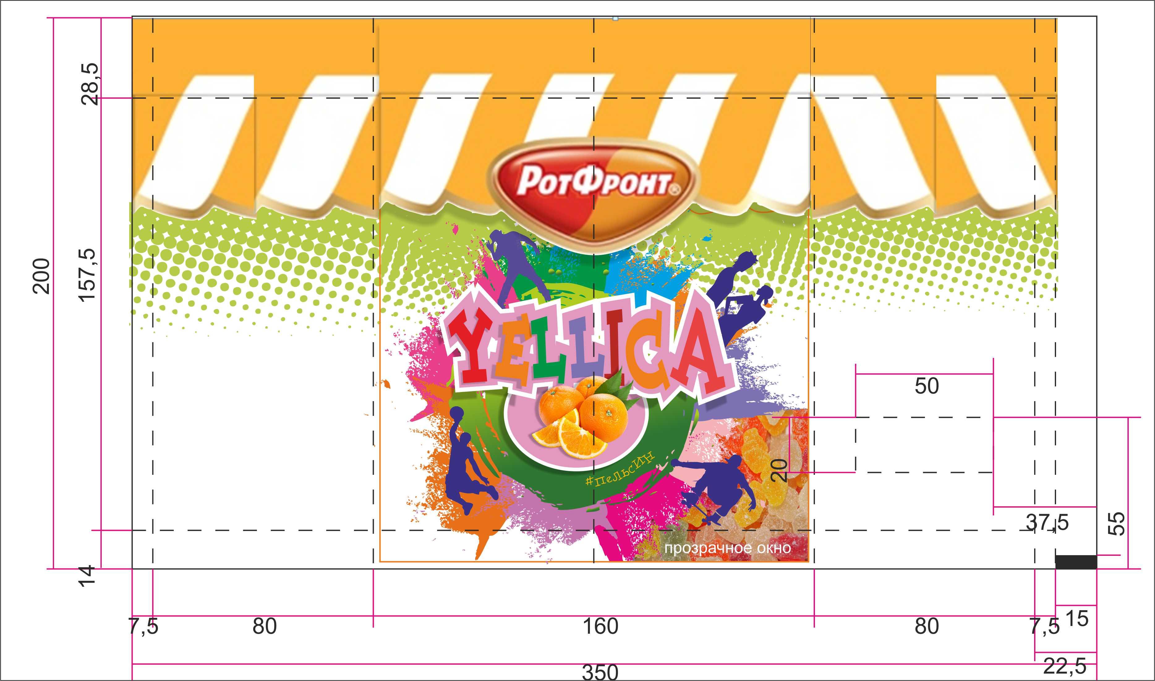Разработка дизайна упаковки для желейных конфет от Рот Фронт фото f_9965a59d571f0fc9.jpg