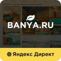 Настройка яндекс директ для сайта Баня.ру