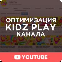 Внутренняя оптимизация детского канала! Поднятие просмотров!