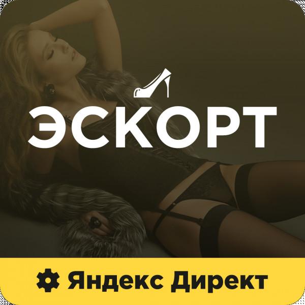 "Прохождение модерации для тематики ""Эскорт"" обход п.15 яндекс директ"