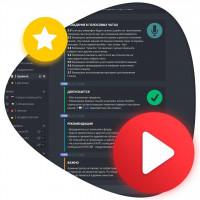 Рекламный ролик для канала ютуб, дискорд сервер