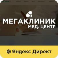 Настройка яндекс директ для мед. учреждения Мегаклиник