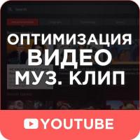Внутренняя оптимизация видео, разработка тегов, подборка ключей. увеличение просмотров
