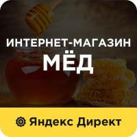 Настройка яндекс директ для магазина по продаже меда