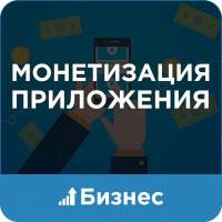 Разработка плана монетизации для приложения