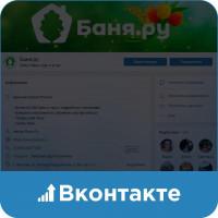 Баня.ру группа ВК оформление и ведение
