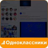 Одноклассники OsmosGel оформление и ведение