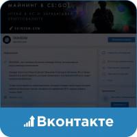 Ведение и реклама группы ВК , для игрового проекта по CS GO