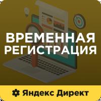 """Настройка рекламы в яндекс директ, тематика """" Временная регистрация"""""""