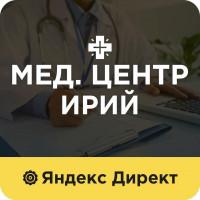 Настройка яндекс директ для медицинского центра Ирий