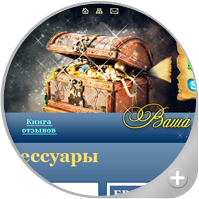 "Интернет магазин"" Бижутерии """