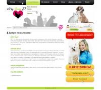 Дизайн сайта бездомных животных