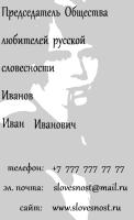 дизайн  визитки фото f_4d7bc671a59c5.jpg