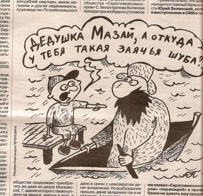 карикатура3