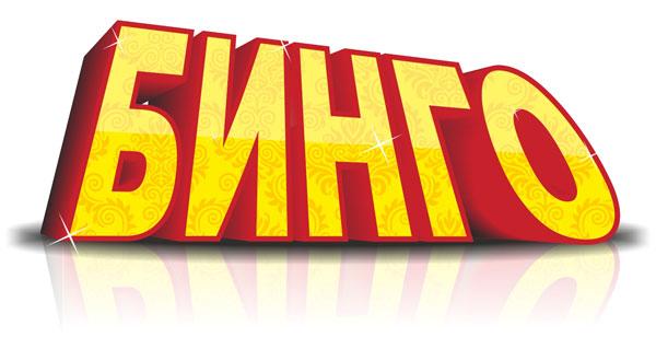 Логотип для онлайн лотереи «Бинго»