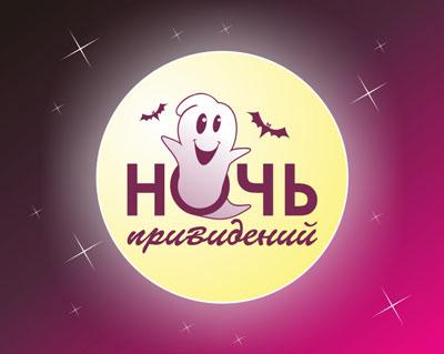 Логотип для акции магазина «Ночь привидений»