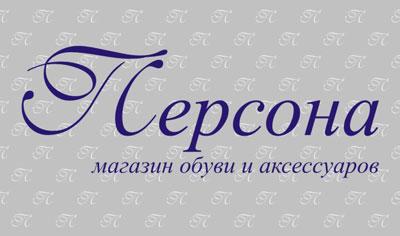 Логотип магазина «Персона»