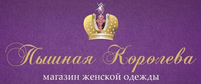 Логотип магазина «Пышная Королева»