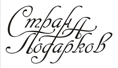Логотип магазина «Страна Подарков»