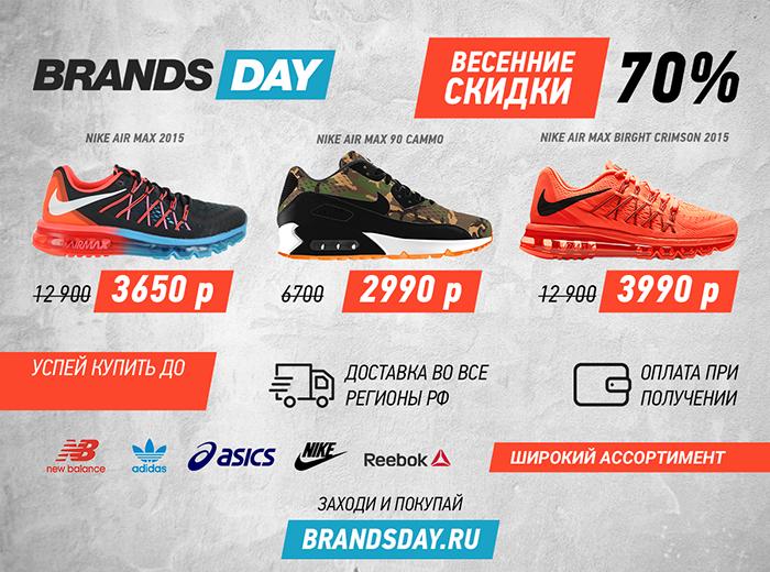 Brandsday
