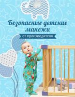 Babywebdv
