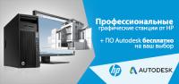 HP & Autodesk