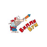 Билли Бум