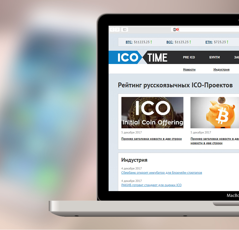 Icotime