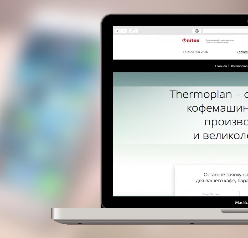 Сайт Thermoplan