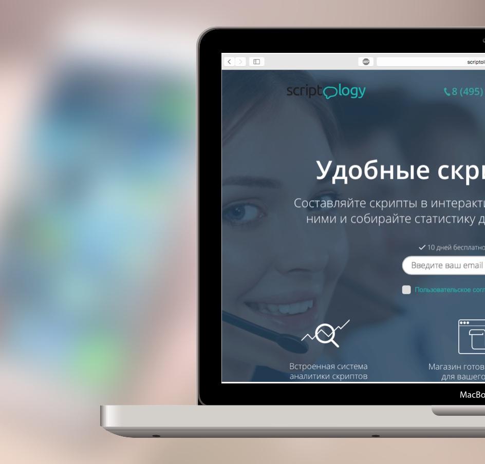 Сайт Scryptology