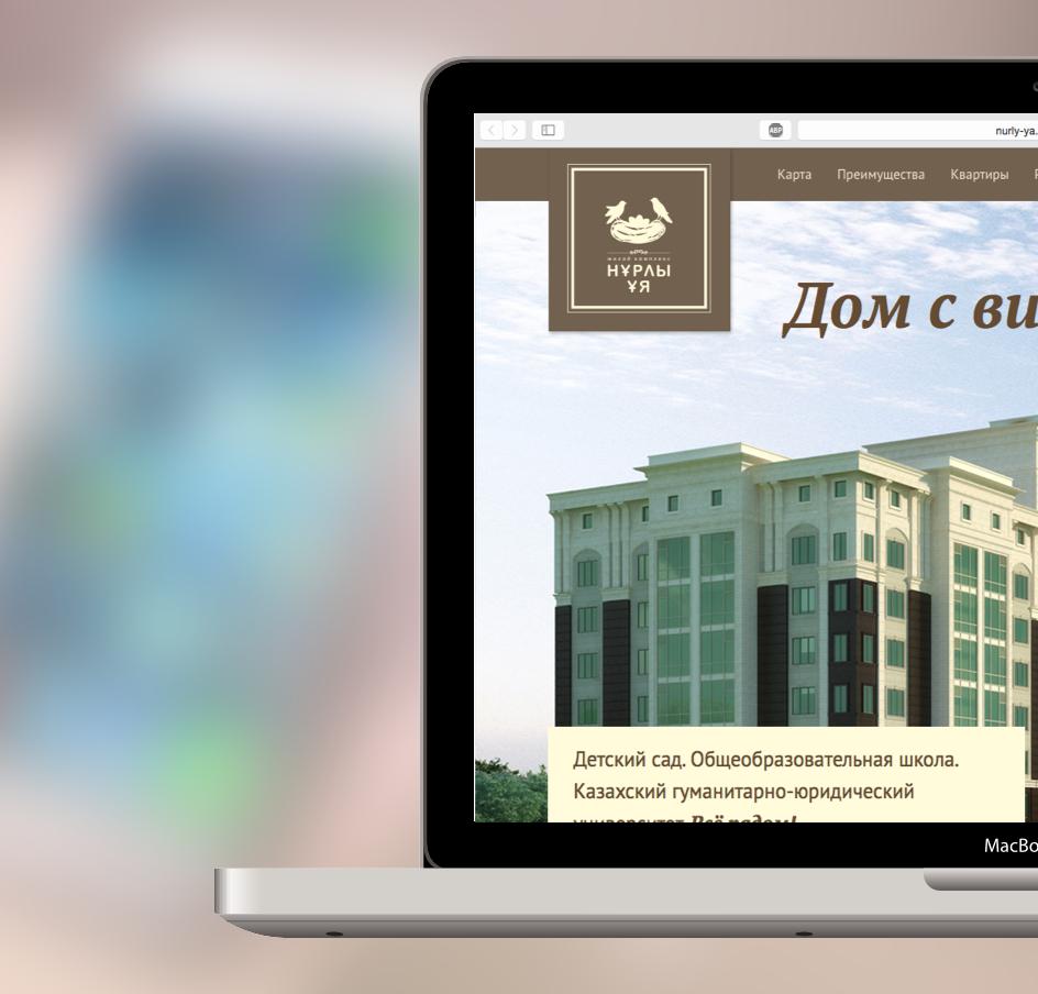 Сайт жилого комплекса Нурлы Уя