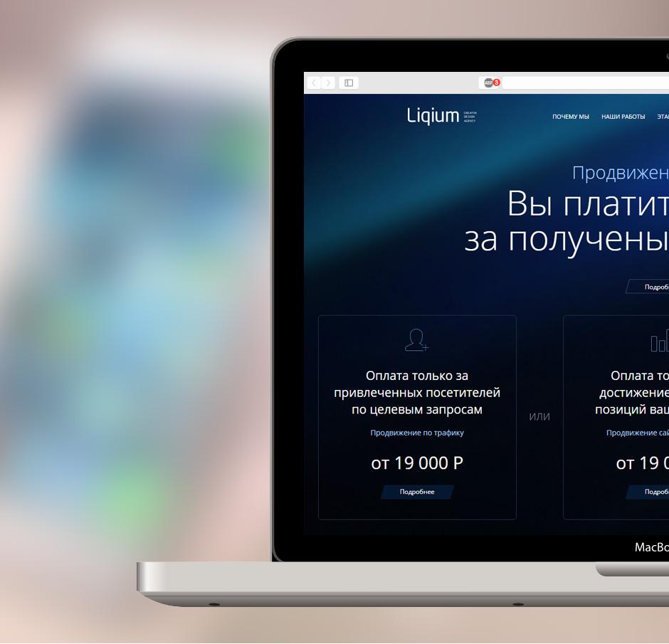 Liqium: Продвижение сайтов