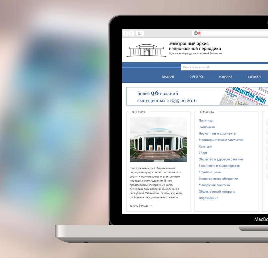 Электронный архив национальной периодики