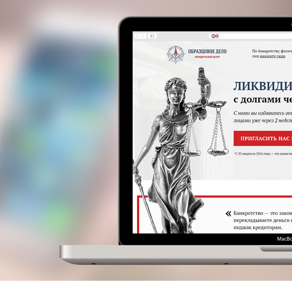 """Юридический центр """"Образцовое дело"""""""