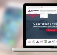 Autocom Trade