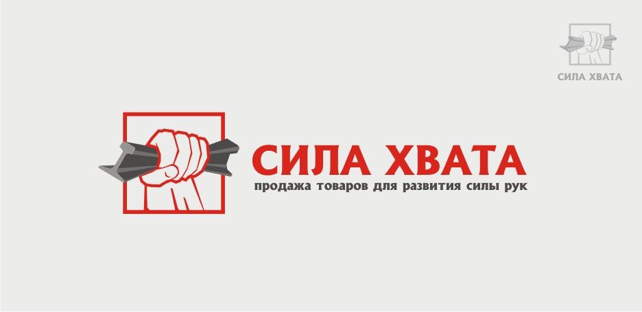 """Разработка логотипа и фирм. стиля для ИМ """"Сила хвата"""" фото f_0445129b79c80ed3.jpg"""