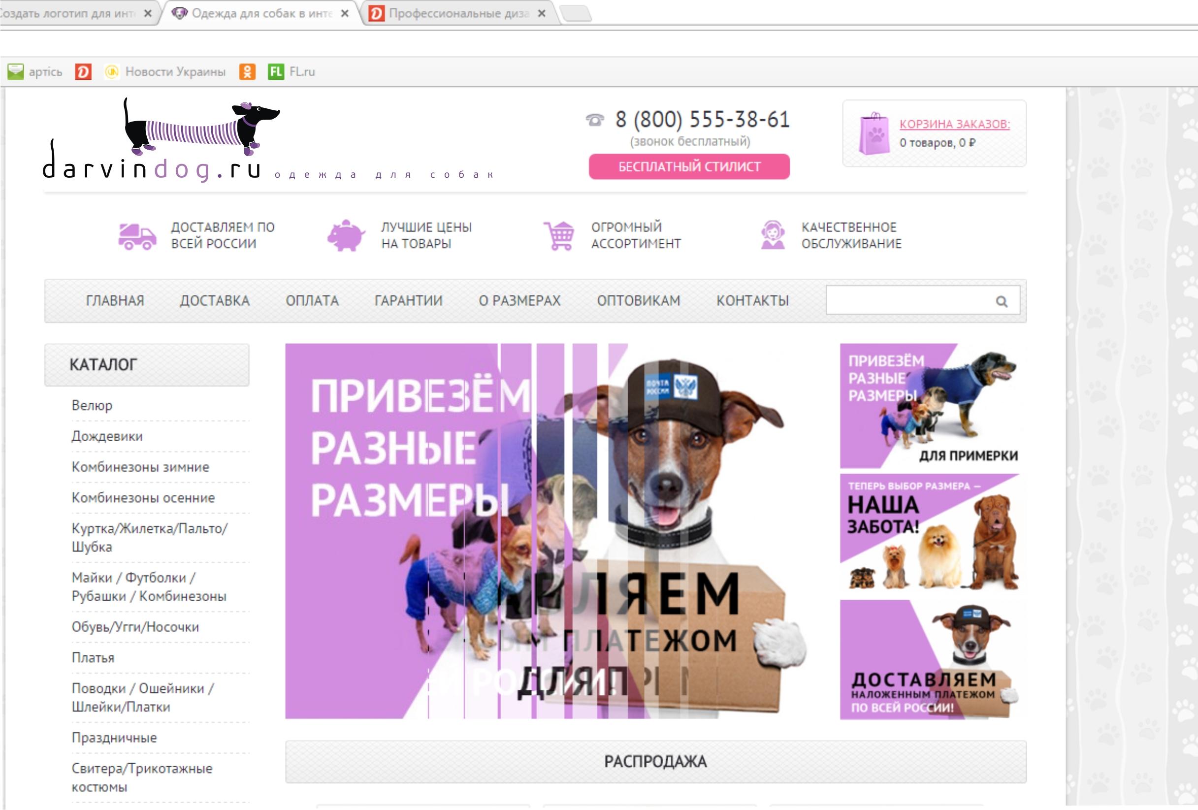 Создать логотип для интернет магазина одежды для собак фото f_203564ca7b76562a.jpg