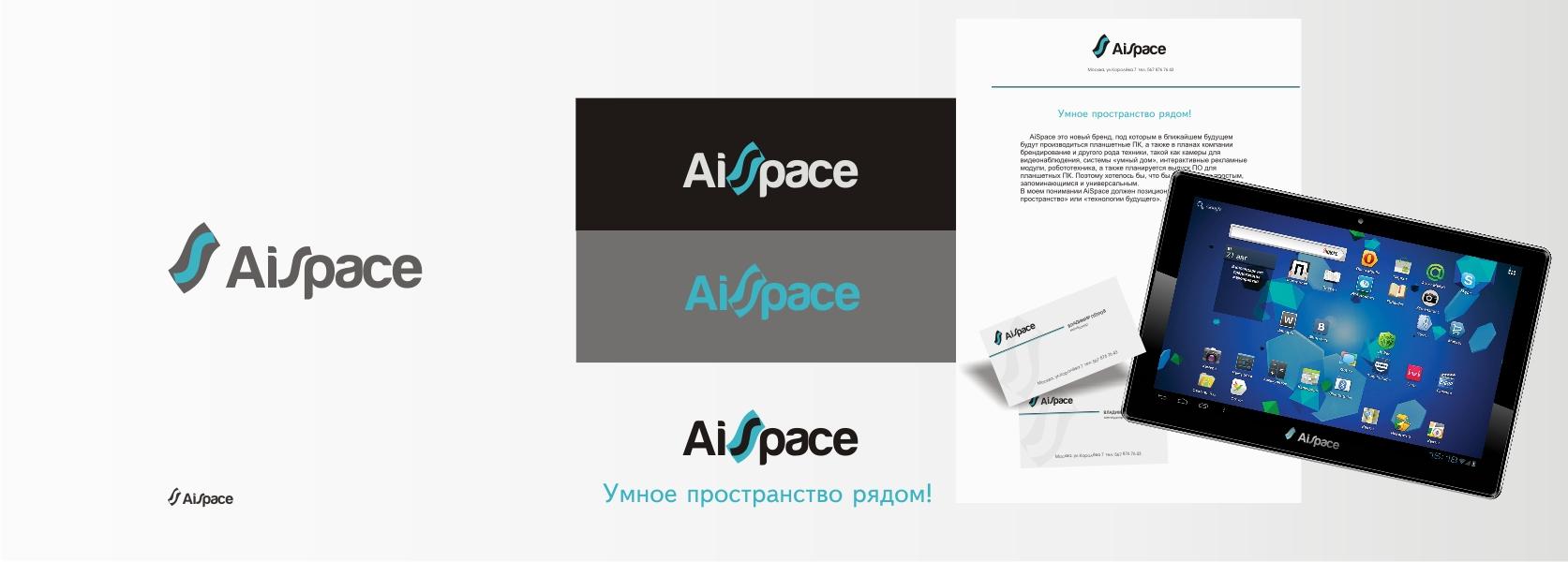 Разработать логотип и фирменный стиль для компании AiSpace фото f_34951aa16b573ea5.jpg