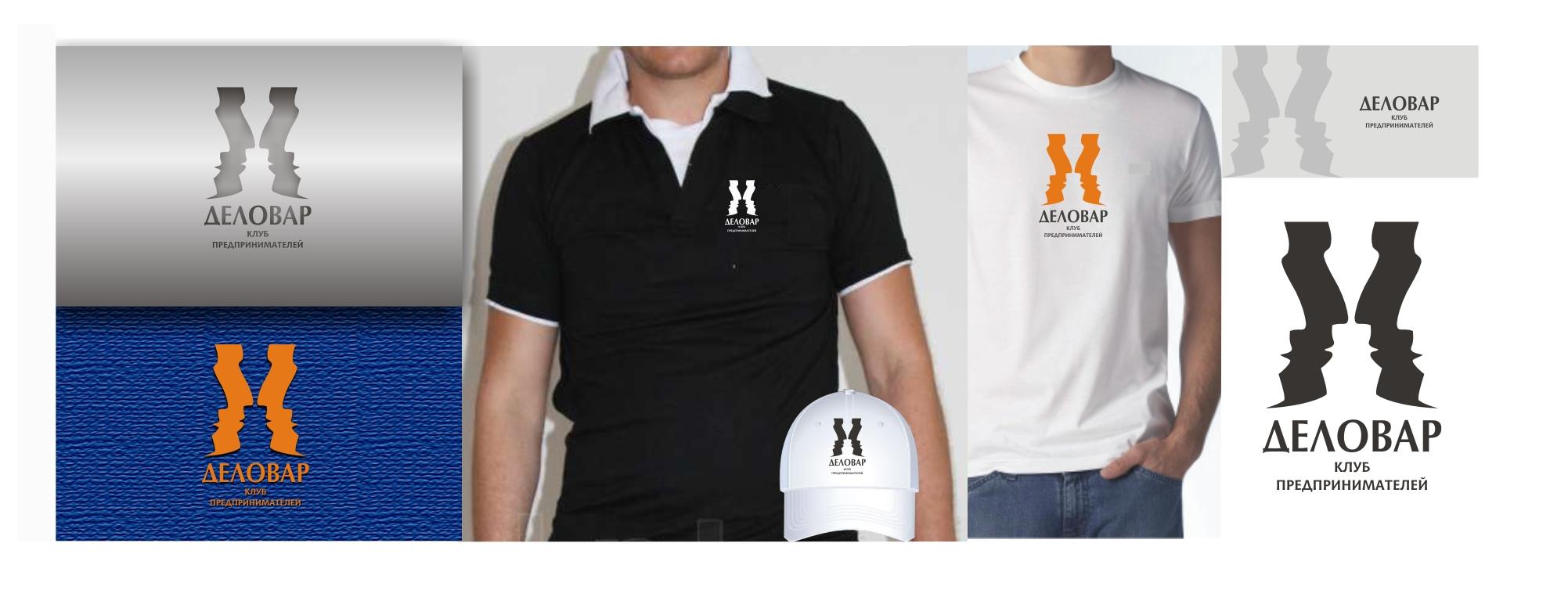 """Логотип и фирм. стиль для Клуба предпринимателей """"Деловар"""" фото f_5044af128efae.jpg"""