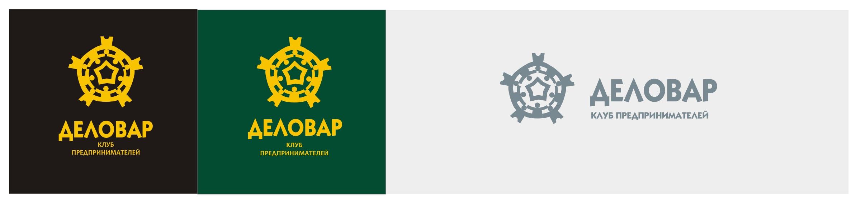 """Логотип и фирм. стиль для Клуба предпринимателей """"Деловар"""" фото f_5047910693848.jpg"""