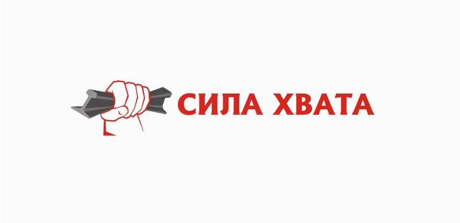 """Разработка логотипа и фирм. стиля для ИМ """"Сила хвата"""" фото f_9415129b8579d434.jpg"""