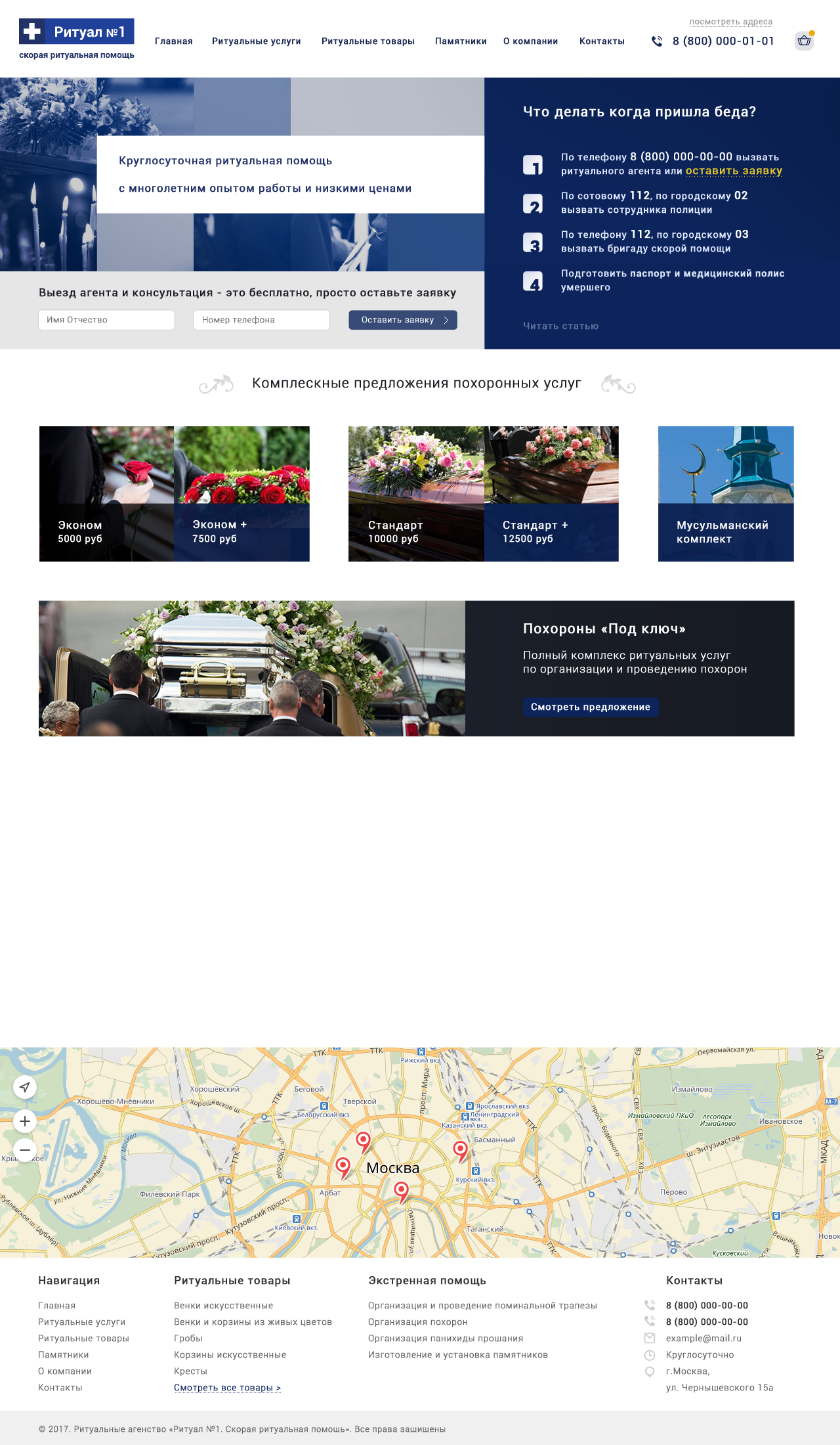 Нарисовать 2 дизайна сайтов направления ритуальных услуг  фото f_259596e434eb1843.png