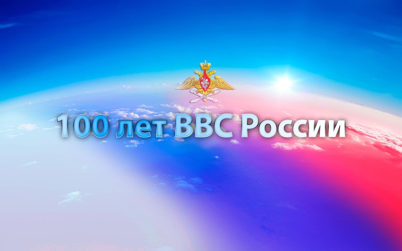 баннер к столетию ВВС России