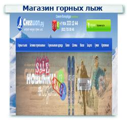 Интернет магазин горных лыж Контекстная реклама   ******Яндекс Директ****** ******Google Adwords******