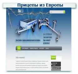 Прицепы европейского качества  Контекстная реклама + Поисковое продвижение (SEO) ТОП 1-10 (43 запроса)