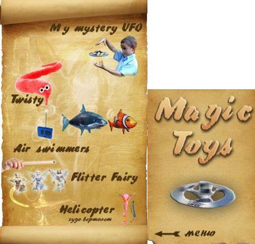Магазин волшебных игрушек