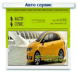 Авто мастер сервис >>>Внутренняя оптимизация + Поисковое продвижение (SEO) ТОП 1-10 (43 запроса)