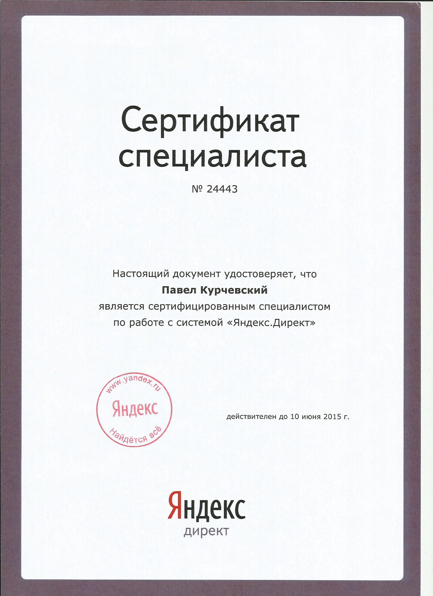 Сертификат специалиста Яндекса